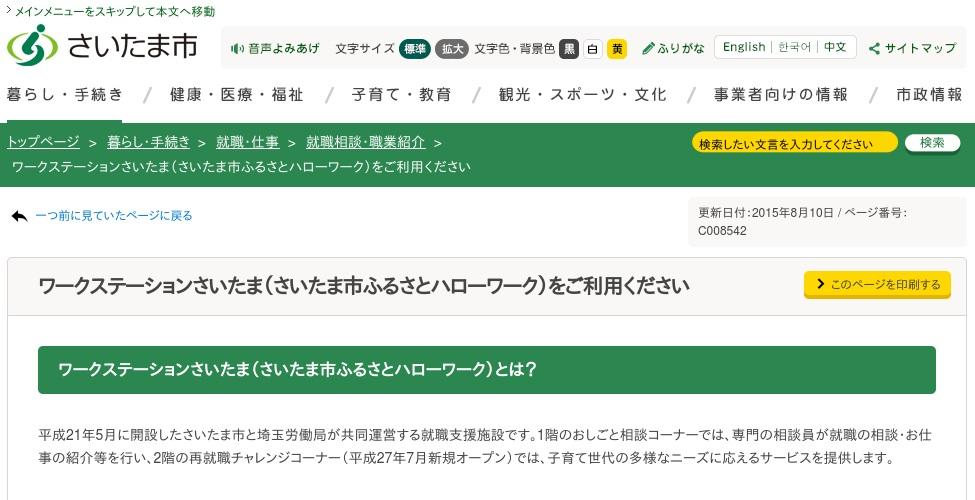 埼玉 ハローワーク