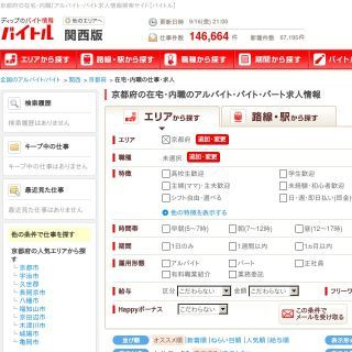 京都府の在宅ワークの求人件数が群を抜いて多く、100件以上が紹介されています。仕事内容は「アンケートモニター」、「美容モニター」が複数の企業から募集されてい