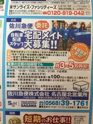 佐川急便株式会社 名古屋北営業所の内職チラシ