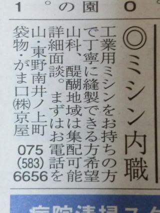 株式会社 京屋の内職チラシ