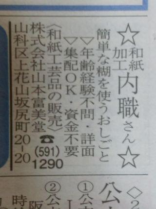 株式会社 山本富美堂の内職チラシ