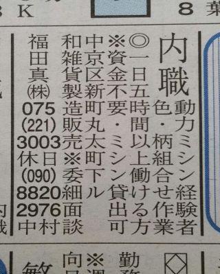 福田真株式会社の内職チラシ