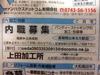 上田加工所の内職チラシ