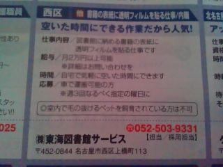 株式会社東海図書館サービスの内職チラシ