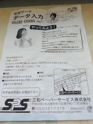 三和ペーパーサービス株式会社の内職チラシ
