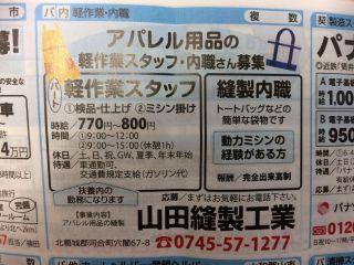 山田縫製工業の内職チラシ