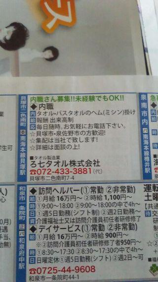 ろ七タオル株式会社の内職チラシ