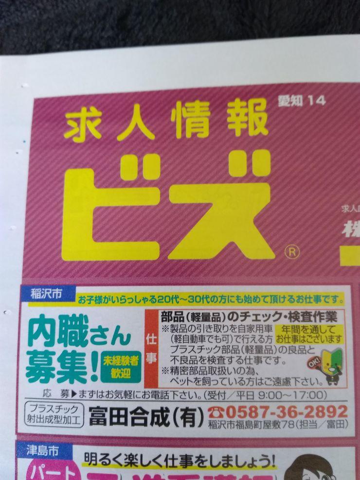 稲沢市の内職・在宅ワーク求人(3件) | 在宅ワークガイド