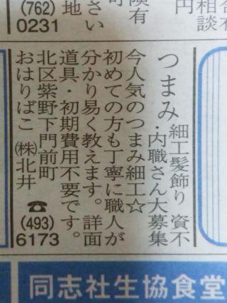 株式会社北井の内職チラシ