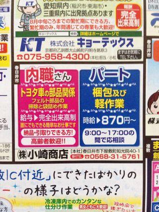 株式会社小崎商店の内職チラシ