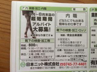 日本ニット株式会社の内職チラシ
