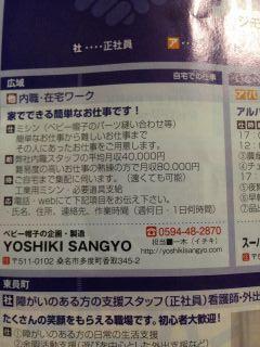 YOSHIKI SANGYOの内職チラシ