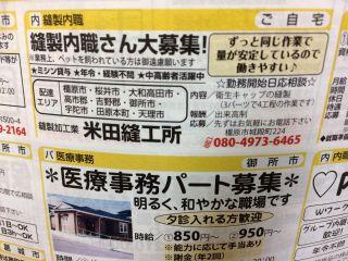 米田縫工所の内職チラシ
