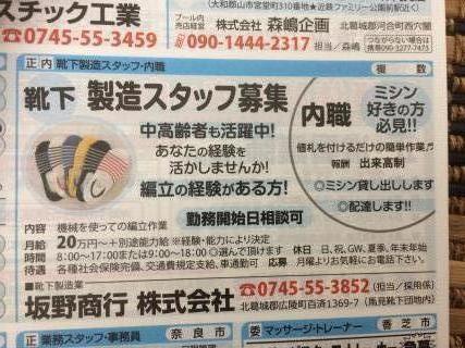 坂野商行株式会社の内職チラシ