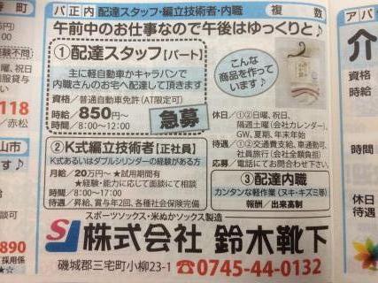 株式会社鈴木靴下の内職チラシ
