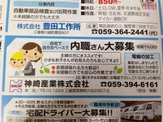 神崎産業株式会社の内職チラシ