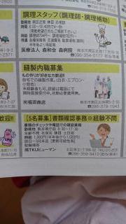 有限会社福田商店の内職チラシ