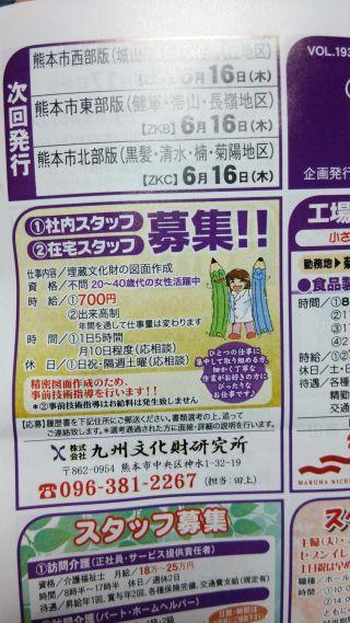 株式会社九州文化財研究所の内職チラシ