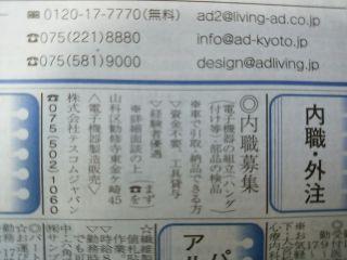 株式会社テスコムジャパンの内職チラシ