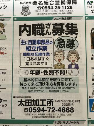 太田加工所の内職チラシ