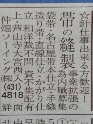 仲畑ソーイング株式会社の内職チラシ