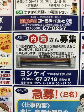 ヨシケイの内職チラシ