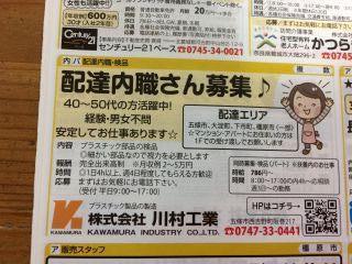 株式会社川村工業の内職チラシ