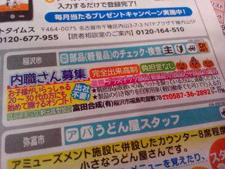 有限会社冨田合成の内職チラシ