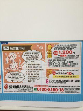 愛知県共済 生活協同組合の内職チラシ