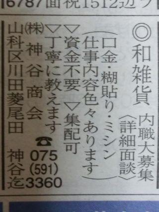 株式会社神谷商会の内職チラシ