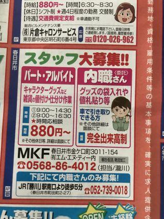 MKFの内職チラシ