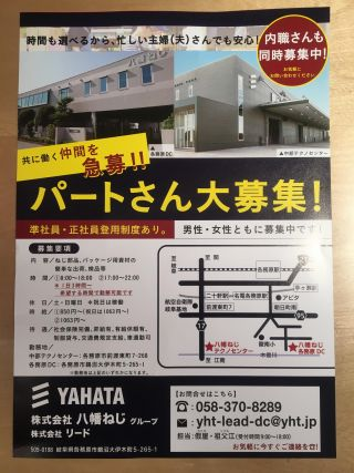 株式会社八幡ねじの内職チラシ