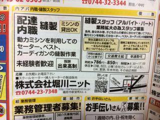 株式会社堀川ニットの内職チラシ