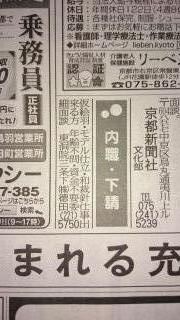 (株)徳田の内職チラシ