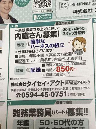 株式会社タイセイ・アクトの内職チラシ