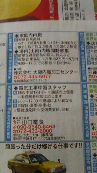 株式会社 大阪府内職加工センターの内職チラシ