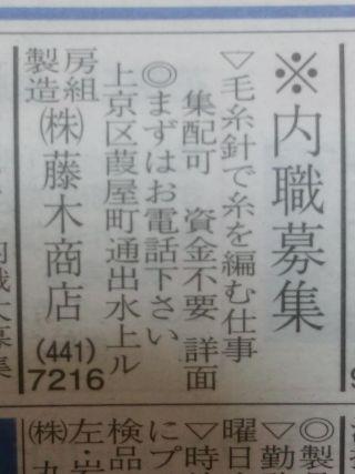 株式会社藤木商店の内職チラシ