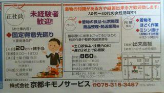 株式会社京都キモノサービスの内職チラシ