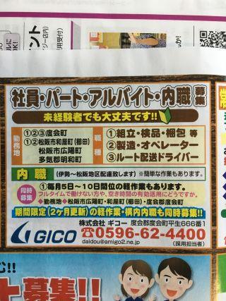 株式会社ギコーの内職チラシ