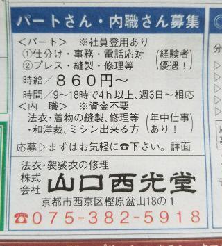 株式会社山口西光堂の内職チラシ