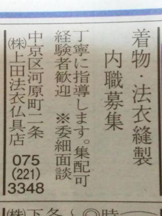 株式会社 上田法衣仏具店の内職チラシ