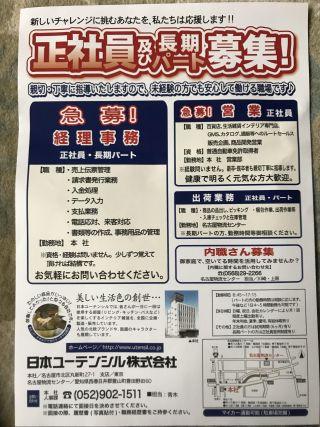 日本ユーテンシル株式会社の内職チラシ