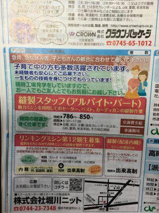 株式会社 堀川ニットの内職チラシ