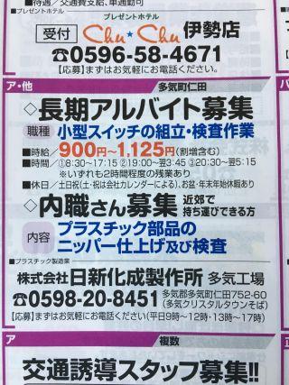 株式会社 日新化成製作所の内職チラシ