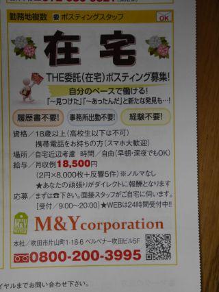 M&Ycorporationの内職チラシ