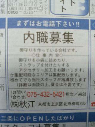 株式会社秋江の内職チラシ