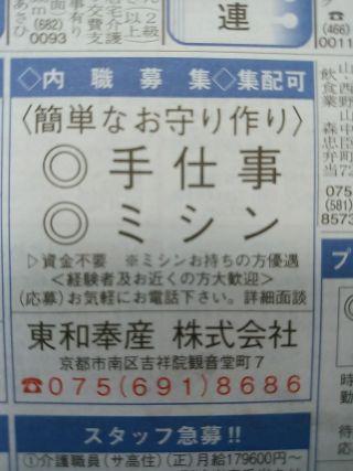 東和奉産 株式会社の内職チラシ
