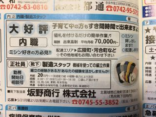 板野商行 株式会社の内職チラシ