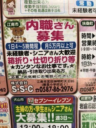 株式会社S・S・Cの内職チラシ