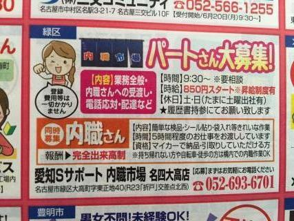 愛知Sサポート内職市場 名四大高店の内職チラシ